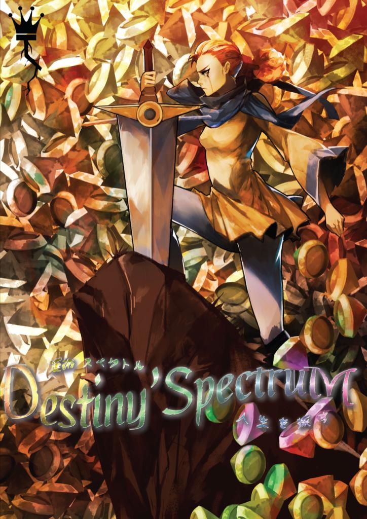 Destiny Spectrum